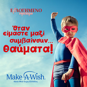 AD-3-Make-A-Wish