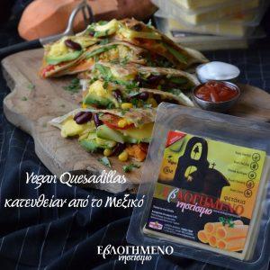 ΕβΛΟΓΗΜΕΝΕΣ Quesadillas και για Vegan