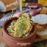 Νηστίσιμη και γευστική Κρεμμυδόσουπα