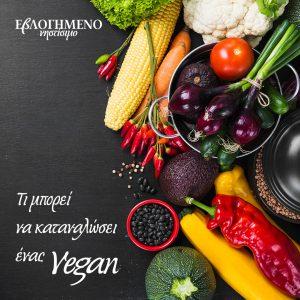 Τι μπορεί να καταναλώσει ένας vegan