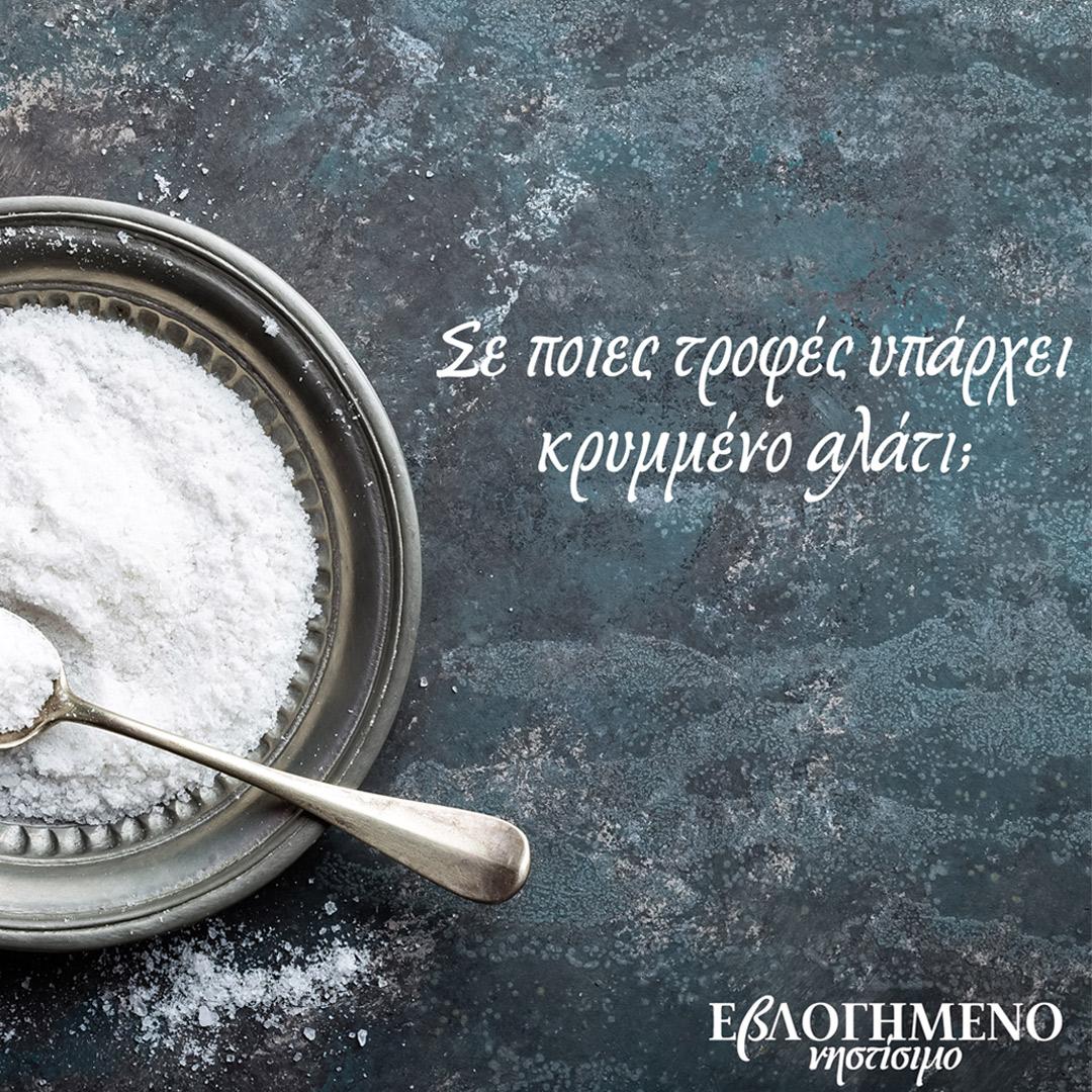 Σε ποιες τροφές υπάρχει κρυμμένο αλάτι