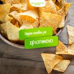 Vegan nachos με ΕβΛΟΓΗΜΕΝΟ κίτρινο