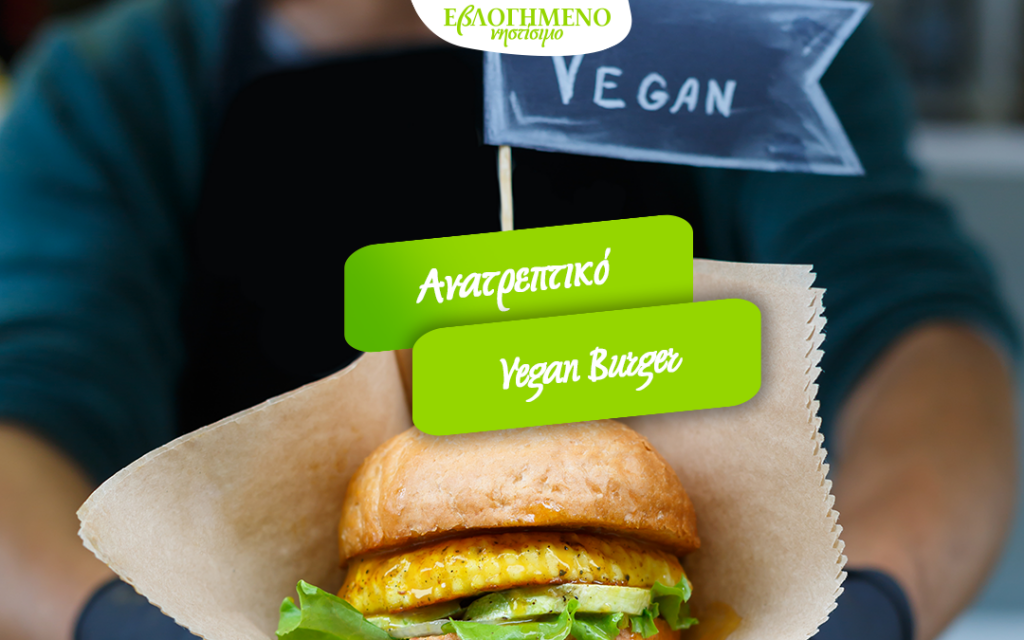 Ανατρεπτικό Vegan Burger