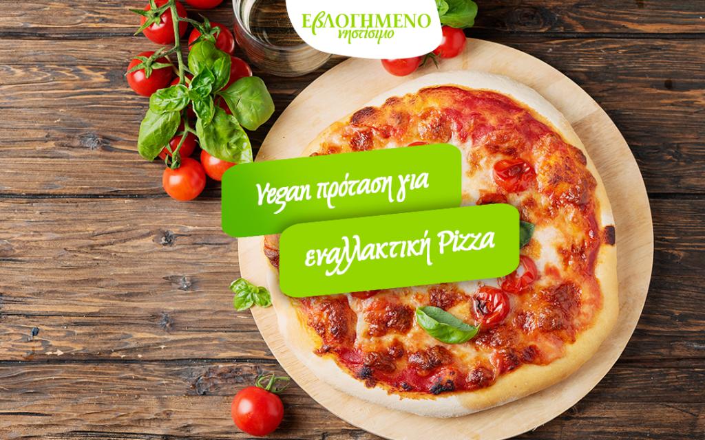 Vegan πρόταση για εναλλακτική Pizza
