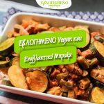 ΕβΛΟΓΗΜΕΝΟ Vegan κι Εναλλακτικό Μπριάμ με το νέο προϊόν ΕβΛΟΓΗΜΕΝΟ νηστίσιμο 3 mix τριμμένο