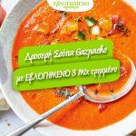 Δροσερή Σούπα Gazpacho με 3 Mix τριμμένο