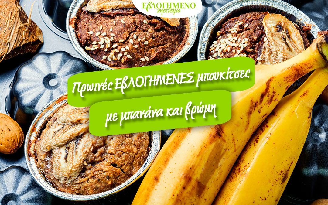 Πρωινές ΕβΛΟΓΗΜΕΝΕΣ μπουκίτσες με μπανάνα και βρώμη