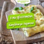 3 Mix ΕβΛΟΓΗΜΕΝΑ Κανελόνια με Λαχανικά